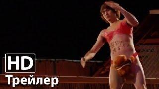 21 и больше - Русский трейлер | HD