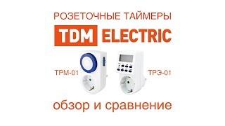 Огляд розеткових таймерів TDM Electric.