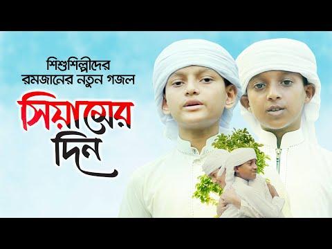 Siyamer Din সিয়ামের দিন Gojol Rifat Rahman & Hujaifa Islam | শিশুশিল্পীদের রমজানের নতুন গজল