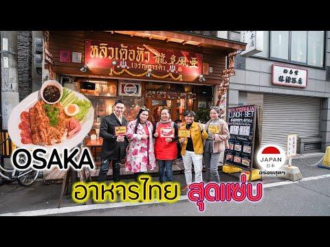 อยู่โอซาก้าอยากกินอาหารไทย มาลองร้านนี้ หลิวเต้อหัว