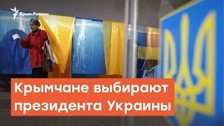 Крымчане выбирают президента Украины | Радио Крым.Реалии