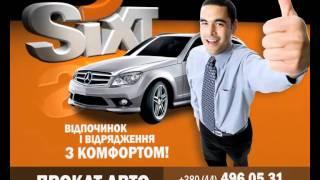 SIXT Украина - прокат авто за границей(, 2011-10-24T15:08:58.000Z)