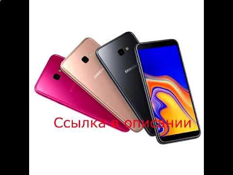 Samsung Galaxy J4 характеристики цена