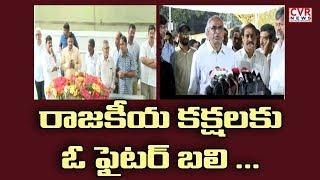 రాజకీయ కక్షలకు ఓ ఫైటర్ బలి : CPI Leaders Pays Tribute to Kodela Siva Prasada Rao | CVR News