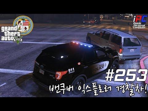 VPD! 밴쿠버 익스플로러 경찰차 - GTA V LSPDFR: 경찰모드 #253