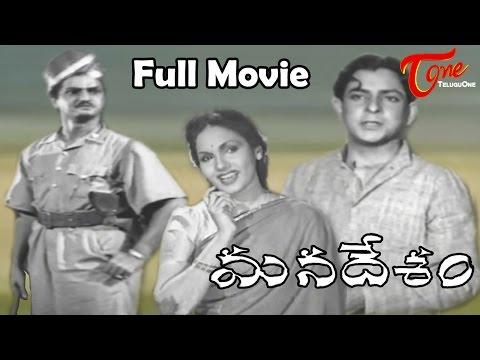 Mana Desam Telugu Movie | Narayana Rao, Nagayya, NTR | TeluguOne
