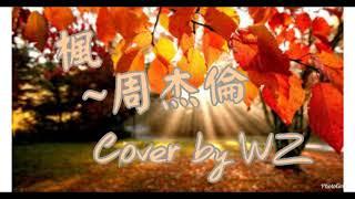 周杰倫【楓】cover by WZ