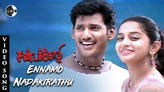 Ennamo Nadakirathu HD Song | Sandakozhi | Vishal | Meera Jasmine | Yuvan Shankar Raja | Track Musics