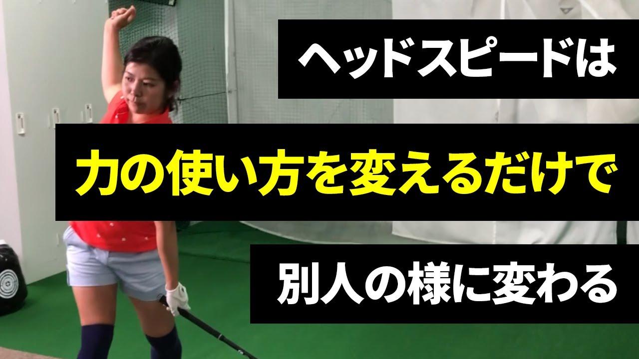 【第6話】JPDAメソッドの極意!簡単にヘッドスピードが上がる方法!女子ドラコンプロ育成プロジェクト2日目!今度は力の出力方法を変えれば飛距離も変わることを体感!150cm女子も飛距離アップ!