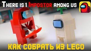 """LEGO AMONG US Самоделки / КАК СДЕЛАТЬ ИМПОСТОРА ИЗ ИГРЫ """"Эмонг ас"""""""