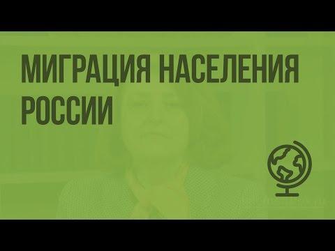 Миграция населения России. Видеоурок по географии 8 класс