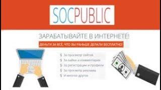 Сколько можно заработать на почтовиках за 1 час? SocPublic.com