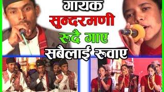 बिष्णु माझीको साथमा सुन्दरमणिको लाइभ दोहोरी गीतले सबैलाई रुवायो\ New Live dohori by Bishnu Majhi