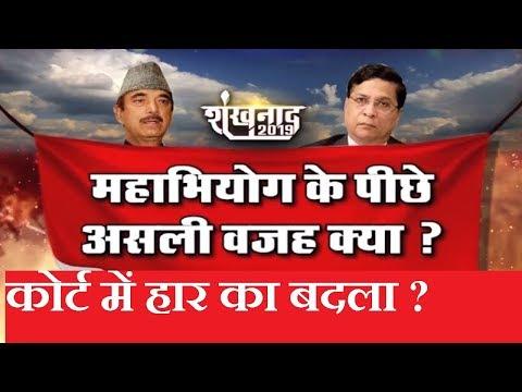 क्या है CJI Deepak Mishra पर महाभियोग के पीछे असली वजह? कांग्रेस कोर्ट में हार का बदला ले रही है ?