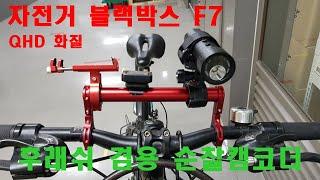 F7 QHD 자전거블랙박스 후래쉬캠 순찰카메라 간편조작…