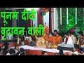 साध्वी पूर्णिमा जी !! पूनम साध्वी !! sadhvi purnima !! ponam shadvi  latest bhajan in delh