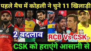 IPL 2019: 1st Match, CSK Vs RCB, Predicted playing11 of RCB, Big change