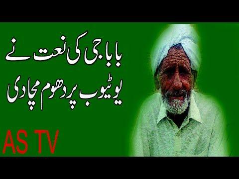 Emotional Naat Sharif || New Punjabi Naat (VOICE OF PUNJAB)