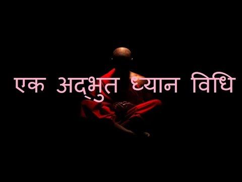 एक प्राचीन ध्यान विधि जो आपको मन से मुक्त कर देगी Ek Pracheen Dhyan Vidhi