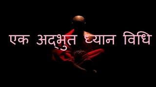 एक प्राचीन ध्यान विधि जो आपको इस संसार से मुक्त कर देगी Ek Pracheen Dhyan Vidhi