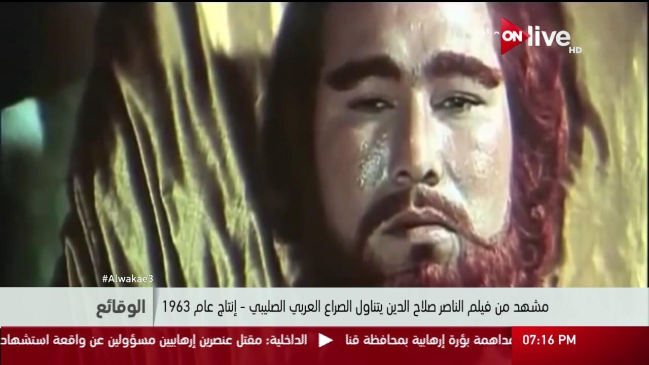 الوقائع مشهد من فيلم الناصر صلاح الدين يتناول الصراع العربي الصليبي ــ إنتاج عام 1963 Youtube