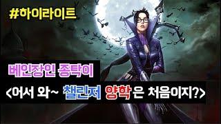 [종탁이] 베인 장인 챌린저를 양학하다!!! #하이라이트