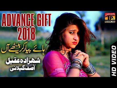 Jehraa Shadi Te | Shahzada Aqeel Asif