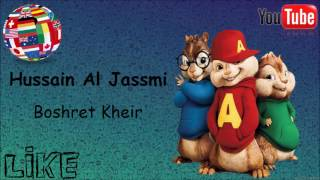 Hussain Al Jassmi - Boshret Kheir (Alvin and The Chipmunks)