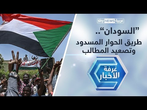 السودان.. طريق الحوار المسدود وتصعيد المطالب  - نشر قبل 8 ساعة