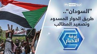 السودان.. طريق الحوار المسدود وتصعيد المطالب