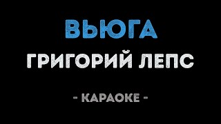 Григорий Лепс - Вьюга (Караоке)