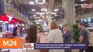Смотреть видео Москвичей призвали воздержаться от участия в несогласованной акции 3 августа - Москва 24 онлайн