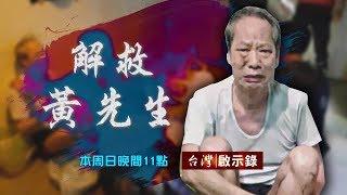 【台灣啟示錄 全集】20190407 香港百億富商在台遭綁架/台灣刑警香港出任務