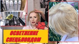 ОСВЕТЛЕНИЕ ВОЛОС СУПЕРБЛОНДОМ ВОССТАНОВЛЕНИЕ LEBEL Счастье для волос