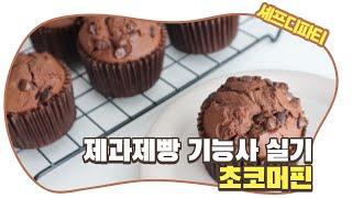[제과제빵기능사 자격증 시리즈] 초코머핀 만들기 : H…