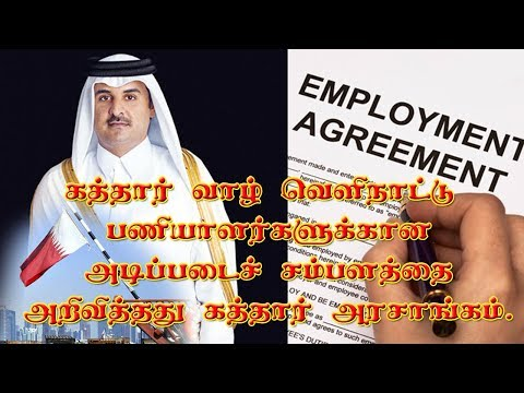 Good News - Qatar sets QR 750 as temporary minimum wage for workers
