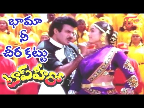 Top Hero Movie Songs | Bhama Nee Cheera Kattu Video Song | Balakrishna | Soundarya | TeluguOne