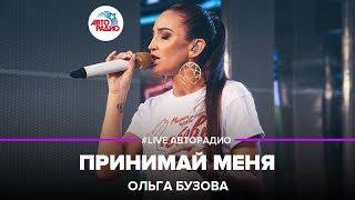 Ольга Бузова – Принимай Меня (#LIVEАвторадио)