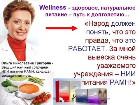 О. Н. Григорян  Зачем пить витамины, если есть овощи и фрукты