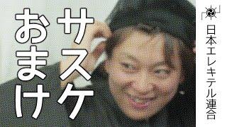 【チャンネル登録】 http://goo.gl/gmhWoY 【関連動画】 https://www.yo...