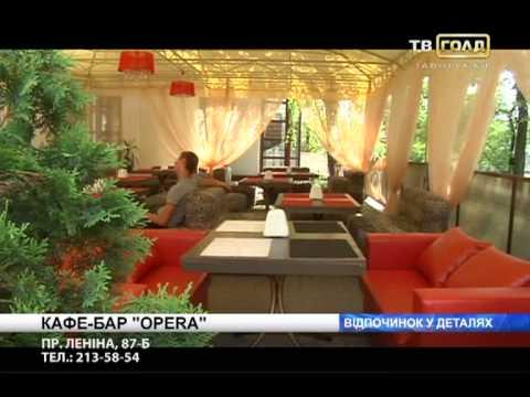 Опера Кафе-Бар