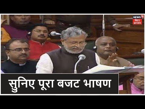 Bihar Budget 2020: