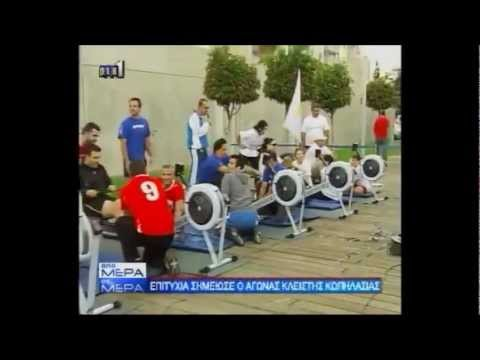 Limassol Indoor Rowing - Report by Cyprus Broadcasting Chanel (RIK)