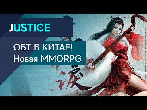Justice - ОБТ В КИТАЕ ДЛЯ ВСЕХ! Новая ММОРПГ! От NetEase (Revelation)