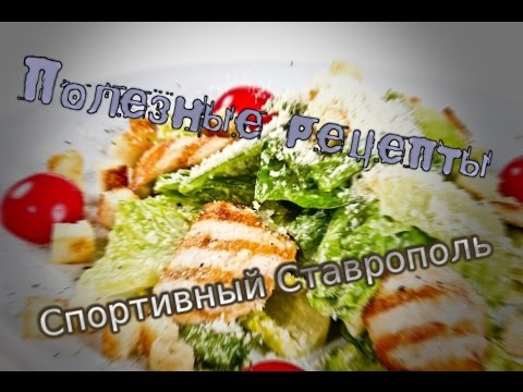 Куриный стейк с салатом   Полезные рецепты   Спортивный Ставрополь без регистрации и смс