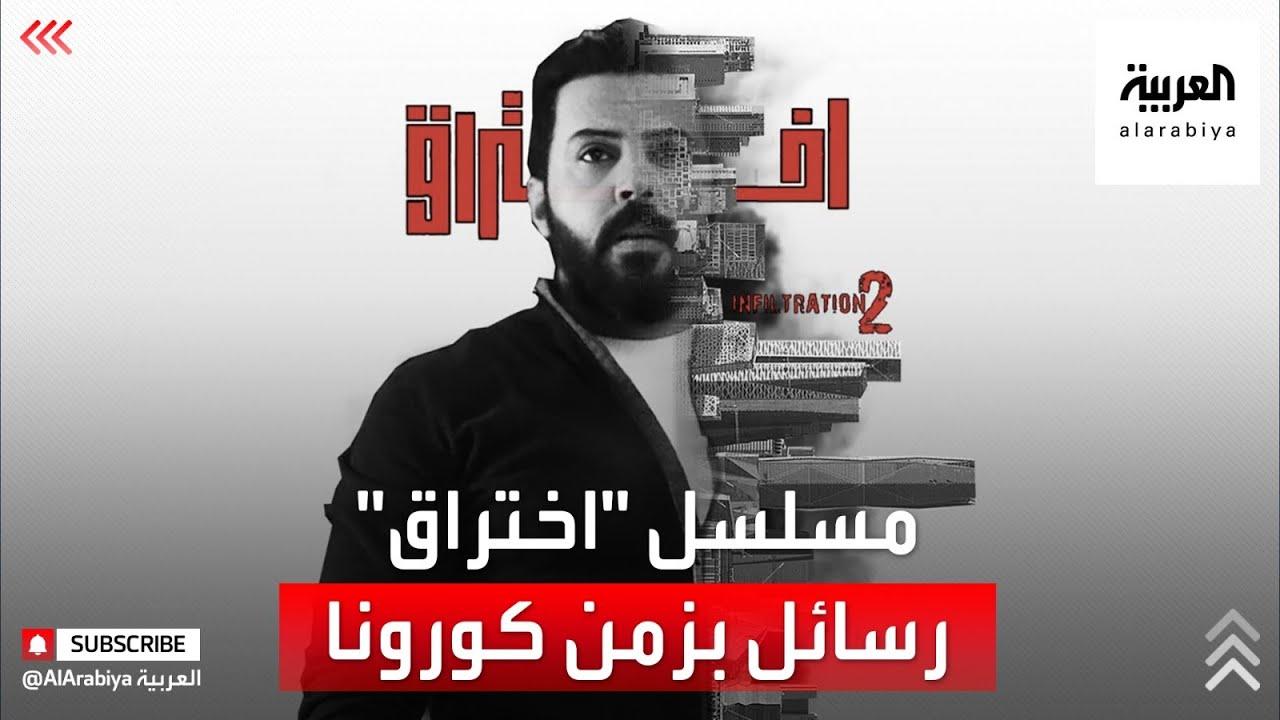 الجزء الثاني من مسلسل -اختراق- يتناول صراع مخترع سعودي مع مافيا صناعة الأدوية العالمية