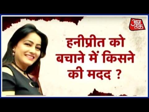 Police Fail To Trace Ram Rahim's Daughter Honeypreet Again