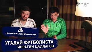 Угадай Футболиста от ПАО «Нижнекамскнефтехим»