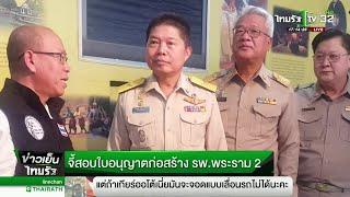 จี้ สอบใบอนุญาตก่อสร้างรพ.พระราม 2 | 19-11-61 | ข่าวเย็นไทยรัฐ