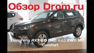 Dongfeng AX7 2.0 (140 л.с.) 2WD MT Comfort